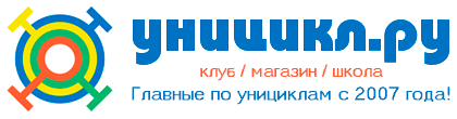 Уницикл.ру